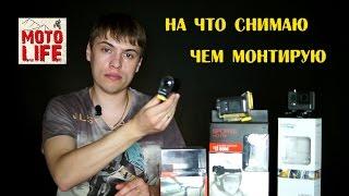 Как сделать видео / На что снимаю, чем и как монтирую [Moto Life]