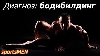 Убитые стероидами - Killed steroids (бодибилдинг анаболики)-sportsMEN-[UniversalMAN]