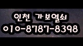 숭의동 상가 샤시문번호…