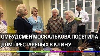 Омбудсмен Москалькова посетила дом престарелых в Клину