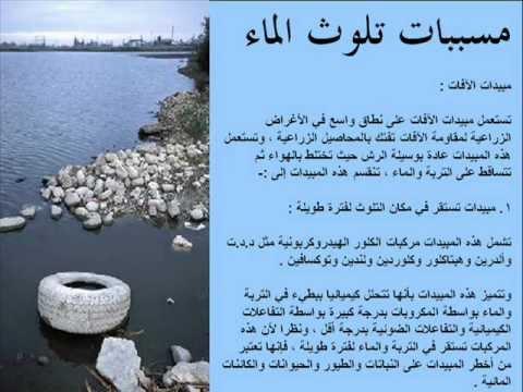 كتاب عن تلوث المياه