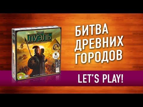 ВО ЧТО ПОИГРАТЬ ВДВОЕМ? Настольная игра «7 ЧУДЕС: ДУЭЛЬ» // Let's Play