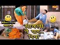 Latest haryanvi comedy web series 2018 ब वल न प द द य bawli tared episode 4 deepak mor mp3