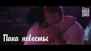 Танец невесты с папой на свадьбе  (Ведущий Алексей Дюжев / Тамбов)