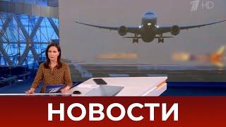 Выпуск новостей в 15:00 от 30.04.2021