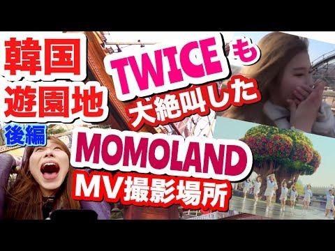 MOMOLANDやTWICEが撮影をした韓国の遊園地に遊びに行ってみた!【後編】