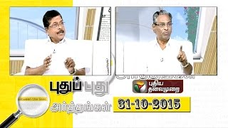 Puthu Puthu Arthangal today spl shows 31-10-2015 full hd youtube video 31.10.15 | Puthiya Thalaimurai TV Show 31st October 2015 at srivideo