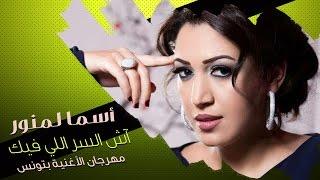 Asma Lmnawar & El Jebali | (أسما لمنور و محمد الجبالي - آش السر اللي فيك (مهرجان الأغنية بتونس 2007