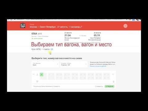 Как купить РЖД билет на поезд онлайн недорого