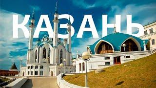Обзор на город Казань