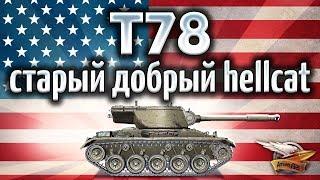 T78 - ЧО ПРАВДА это тот самый Hellcat, который мы любили? - Гайд