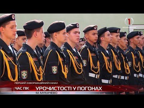 Мукачівський військовий ліцей відзначив своє 20-ліття