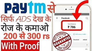 Paytm Se paise kaise kamaye 2017 with proof| 100% real money in your hand