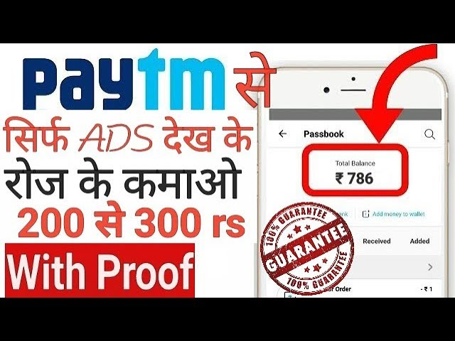 Paytm Se paise kaise kamaye 2017 with proof  100% real money in your hand