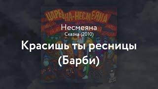 Несмеяна — Красишь ты ресницы (Барби)