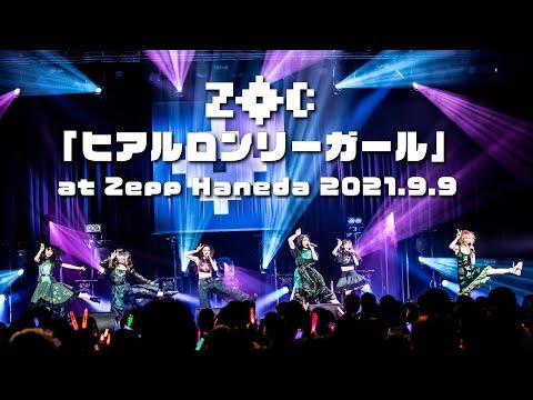ZOC「ヒアルロンリーガール」at Zepp Haneda 2021.9.9