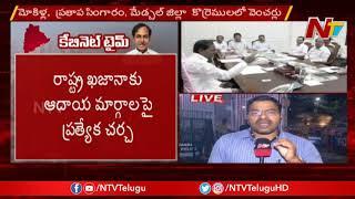 కేసీఆర్ క్యాబినెట్ కీలక నిర్ణయాలు!! | Key Decisions In Telangana Cabinet Meeting