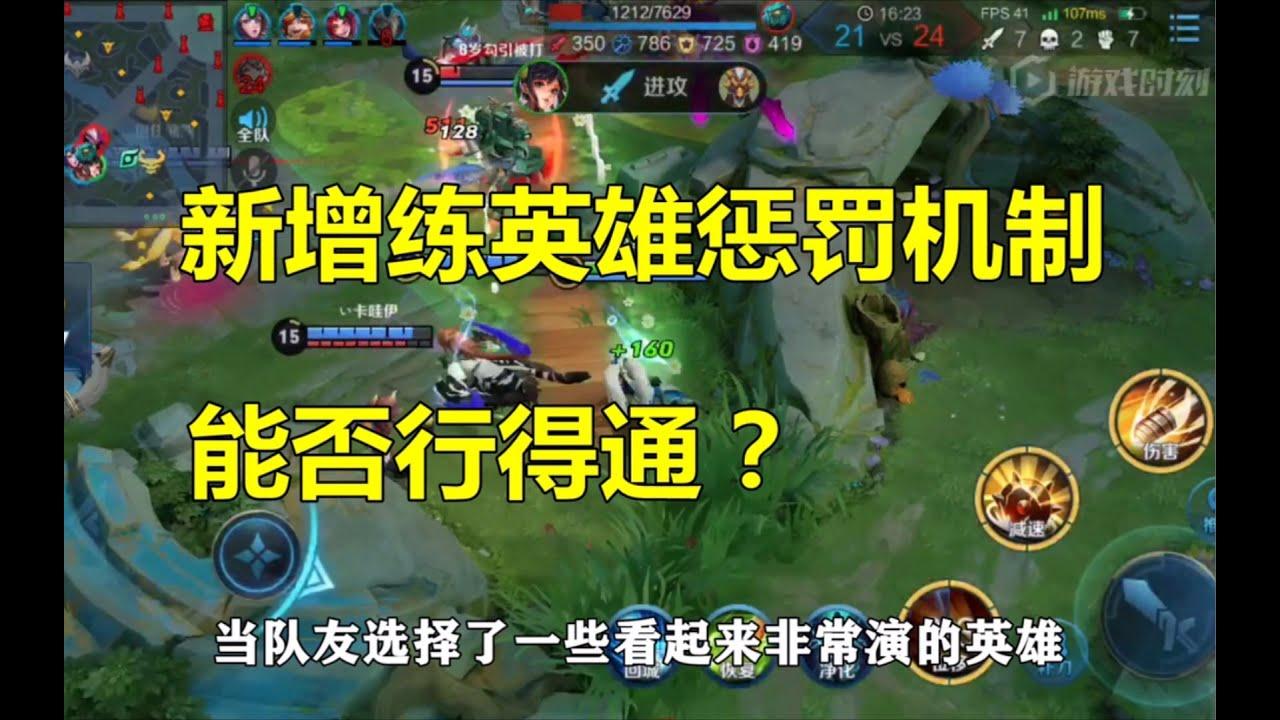 王者荣耀:排位新增练英雄惩罚机制,能否行得通?