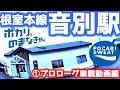 【ポカリのまなきゃ!】根室本線K45音別駅①プロローグ車載動画編【オロナミンC】
