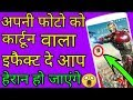 How to make cartoon photo in android smart phone || by tech with you