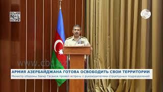 Армия Азербайджана готова освободить свои территории