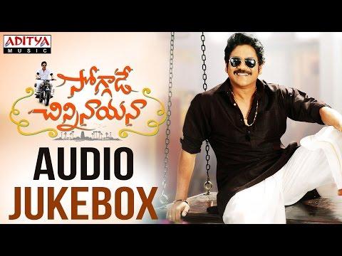 Soggade Chinni Nayana Full Songs Jukebox II Nagarjuna, Ramya Krishna, Lavanya Tripathi, Anup Rubens