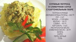 Куриные потроха / Куриные потрошки / Куриные потрошки в сливочном соусе / с картофельным пюре