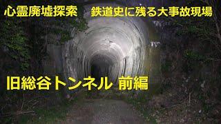 【心霊スポット】三重 旧総谷トンネル凸 第一部
