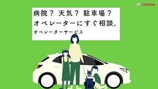 【コネクティッドサービス】オペレーターサービス篇