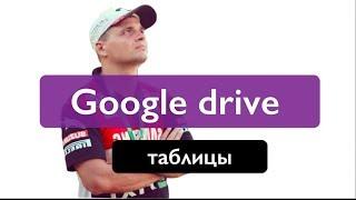 Урок 1. Как пользоваться Google drive Таблицы