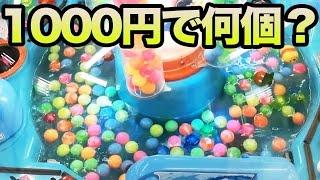 スーパーボールすくいUFOキャッチャー1000円で何個取れるか?【クレーンゲーム】 thumbnail