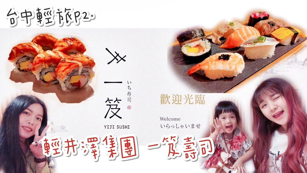 🍣台中輕旅P2. 一笈壽司 輕井澤集團 鮭魚生魚片 刺身鮭魚 戳戳樂