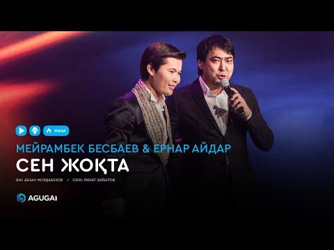 Мейрамбек Бесбаев & Ернар Айдар - Сен жоқта (аудио) - Видео из ютуба