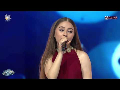 Kurd Idol - Bane Şîrwan - Zêrevan Casim /بانە شیروان -زێرەڤان جاسم