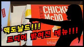 ♡보라카이♡맛집리뷰 26(맥도날드)한국가는날!이메뉴 딱…