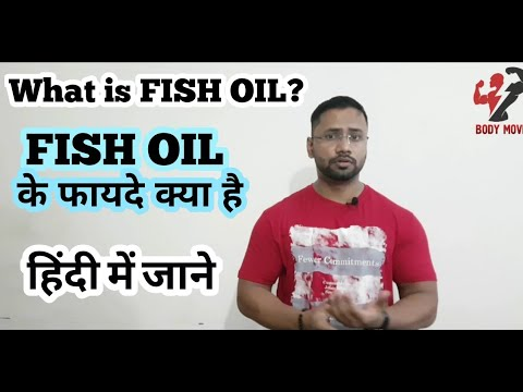 What Is Fish Oil In Hindi? | Health Benefits Of Fish Oil Omega 3 | Fish Oil Benefits In Hindi |
