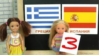 ТРОЙКА ИЗ-ЗА ПОДРУГИ Мультик #Барби Школа Девочки играют в Куклы