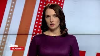 День. Новини TV5. Випуск 17-00 за 16.11.2018