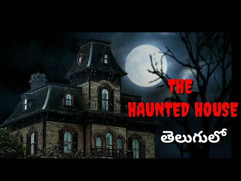 Real horror stories Telugu || The haunted house || Ghost stories Telugu