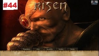 Прохождение игры Risen №44 / Видео