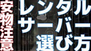 【安物注意!】レンタルサーバーの選び方5つのポイント!