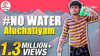 No water Aluchatiyam   No water Sothanaigal   Sirappa Seivom