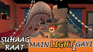 SUHAAG RAAT MAIN LIGHT GAYI  LET39S SMILE  FUNNY COMEDY VIDEO    JOKES