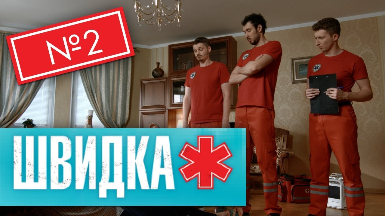 ШВИДКА 2 | 2 серія | НЛО TV
