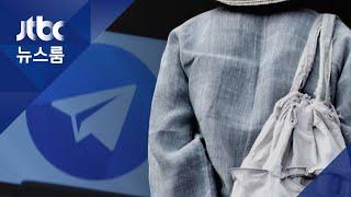 n번방 영상 유포한 승려, '진짜'였다…조계종, 승적 박탈 / JTBC 뉴스룸