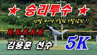 """""""시즌 첫 승"""" 승리투수 - 김용훈 …"""