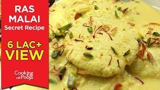 Rasmalai Recipe in Hindi | हल्दीराम जैसी रसमलाई घर पर बनाये | How to make Rasmalai