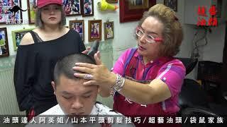 油頭達人阿英姐 山本平頭剪髮技巧  袋鼠家族主辦