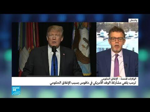 ترامب يلغي مشاركة الوفد الأمريكي في دافوس بسبب الإغلاق الحكومي  - نشر قبل 13 دقيقة