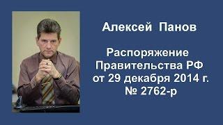 Распоряжение Правительства РФ  от 29 декабря 2014 г. № 2762-р(, 2015-01-14T02:32:10.000Z)